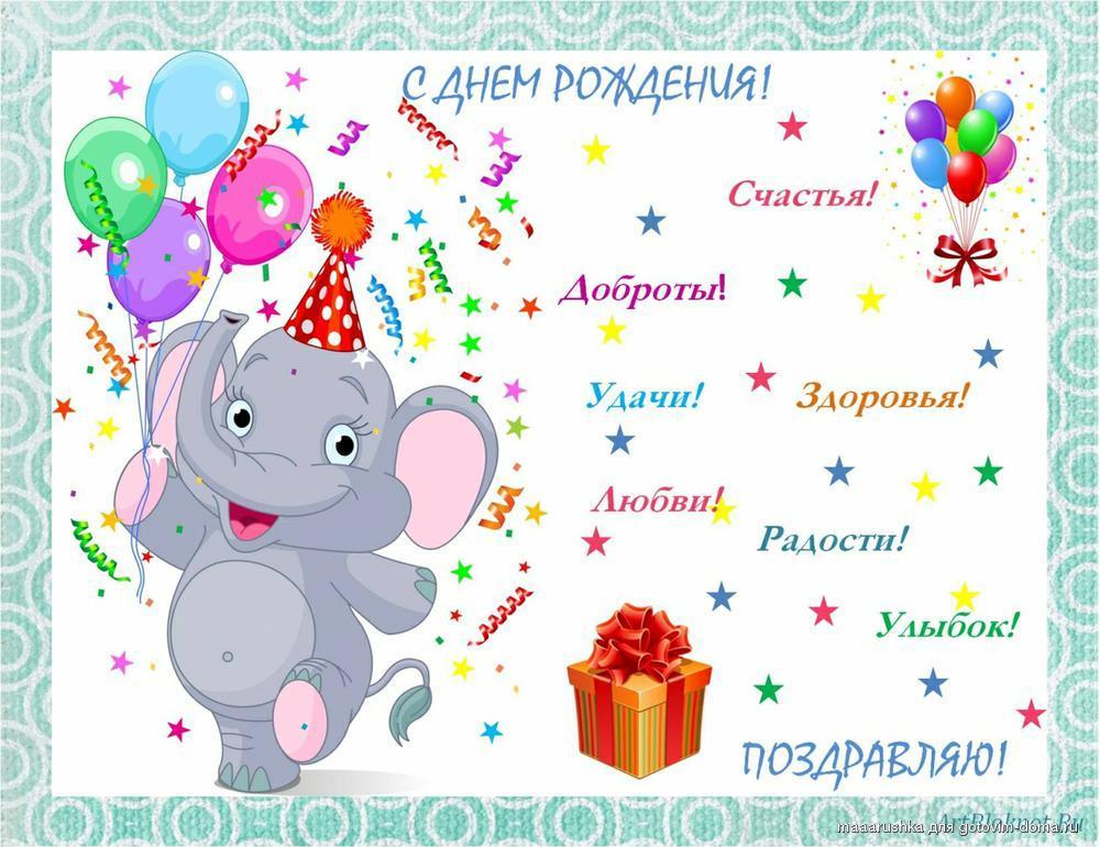 Поздравления с днем рождения на 1 год мальчику от брата