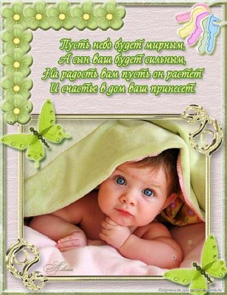 Пожелания новорожденными сыновьями