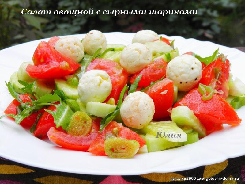 оригинальные рецепты салатов с сыром
