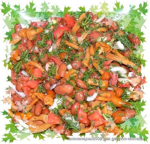 Салат из фасоли грибов и помидоров