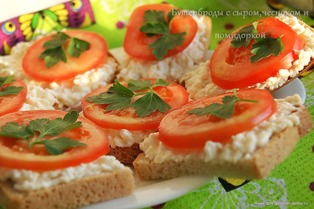 Как сделать бутерброды с чесноком 275