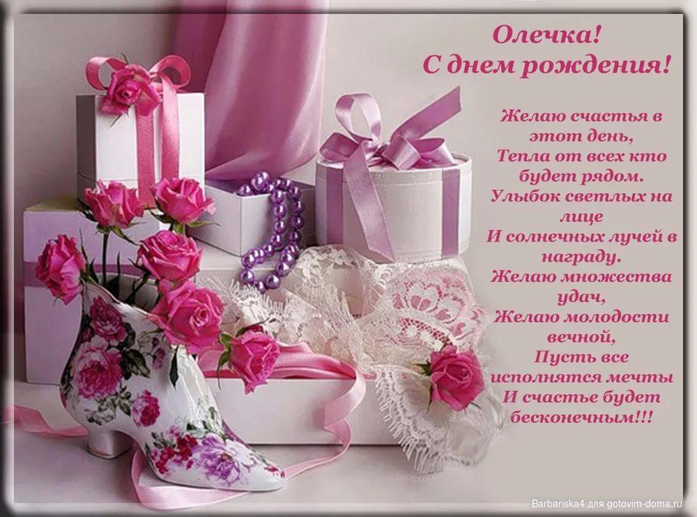 Открытки с поздравлением с днем рождения ольге