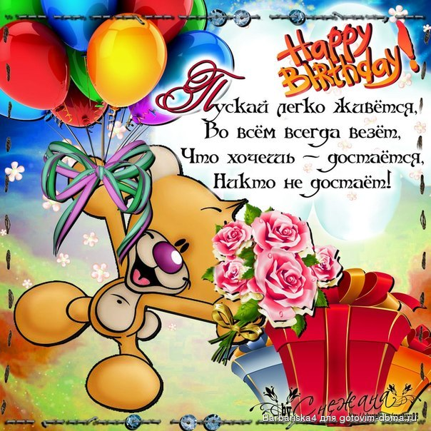 Короткое поздравление с днем рождения простое