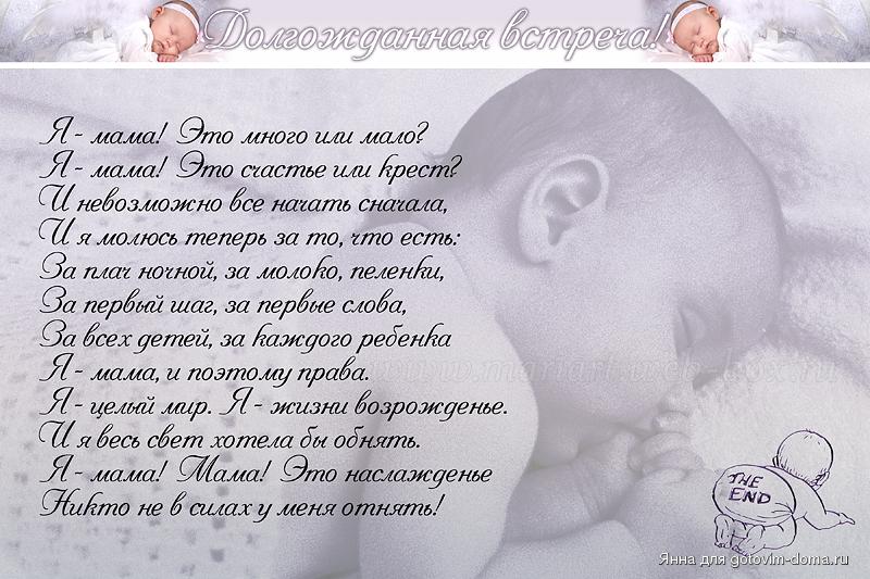 Поздравления маму с рождением ребенка в смс