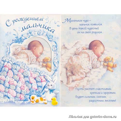 Поздравления дочки с рождением сыночка
