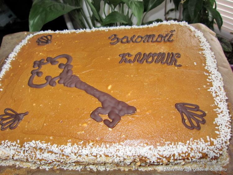 Рецепт торт золотой ключик рошен
