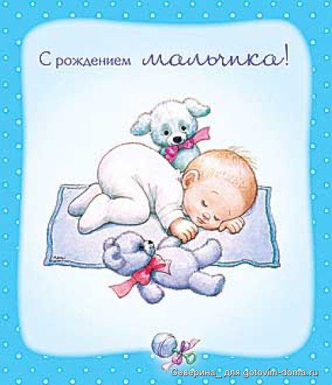 Открытка новорождённому