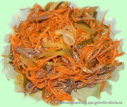 Салат из сердца с корейской морковкой и