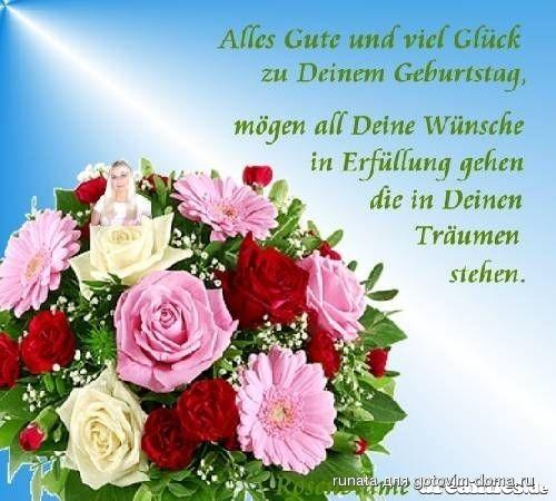 Поздравления в открытках с днем рождения на немецком языке