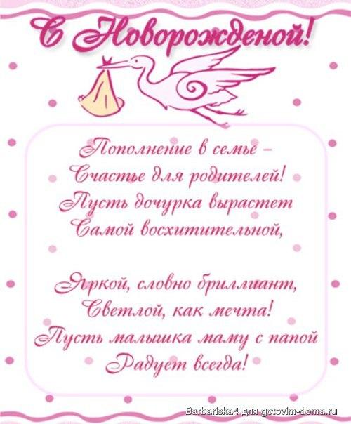 Официальные поздравления с новорожденной