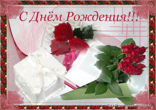 Поздравляем с Днем рождения !!! - Страница 16 Thumb_7aa7257ca13d2d4c24aadc2dbf44cd8a_122067