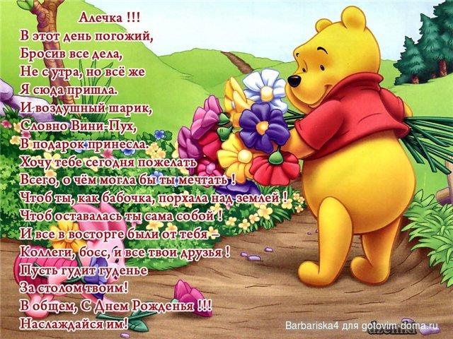 Надписями для, красивую открытку с днем рождения женщине с именем аля