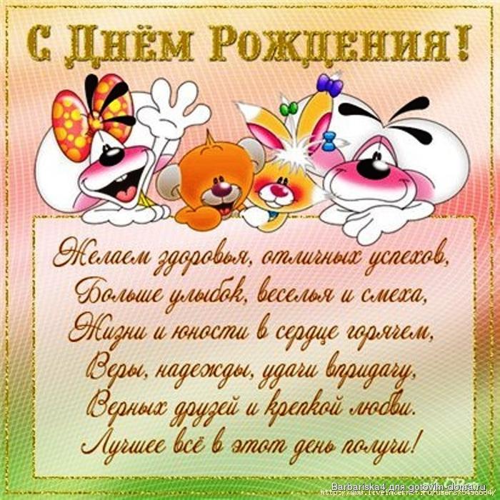 Веселые стихи и поздравления с днем рождения