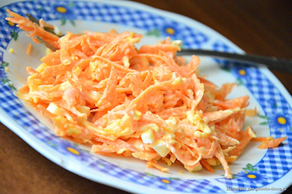 Салат с яйцом сыром морковь