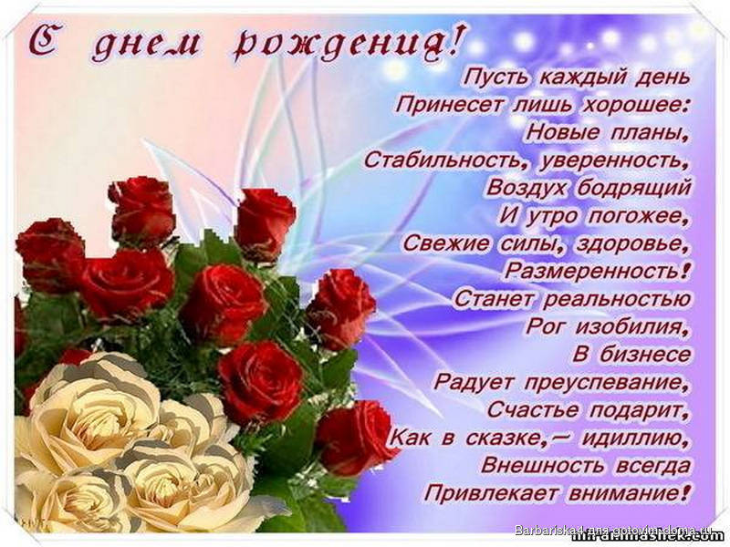 Поздравления с днём рождения в прозе красивые для женщины коллеге