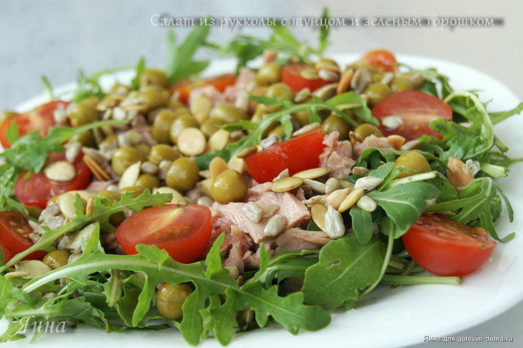 Салат с тунцом консервированным и рукколой
