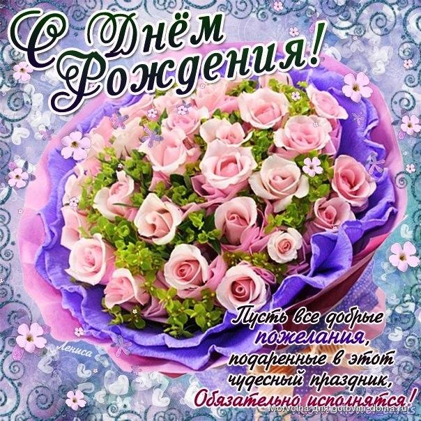 Поздравления с днём рождения-открытки