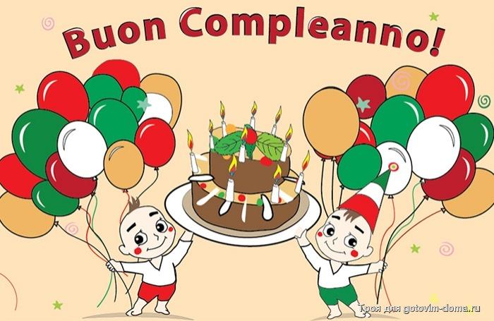 картинки на итальянском языке с днем рождения