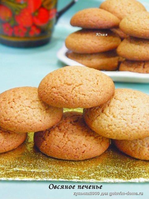 Овсяное печенье как магазинное рецепт