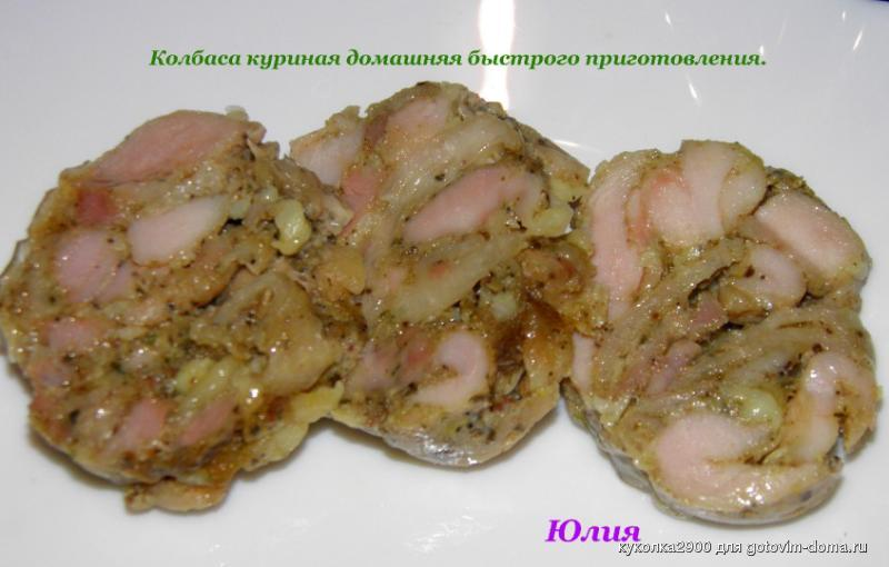 Куриная колбаска в домашних условиях