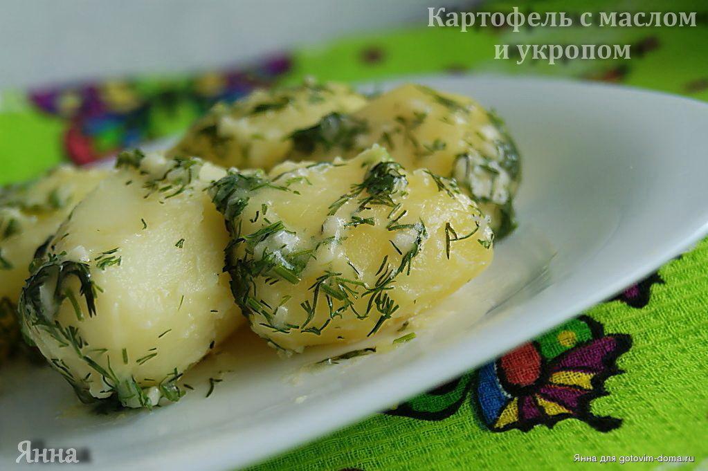 Картошка с укропом и чесноком рецепт