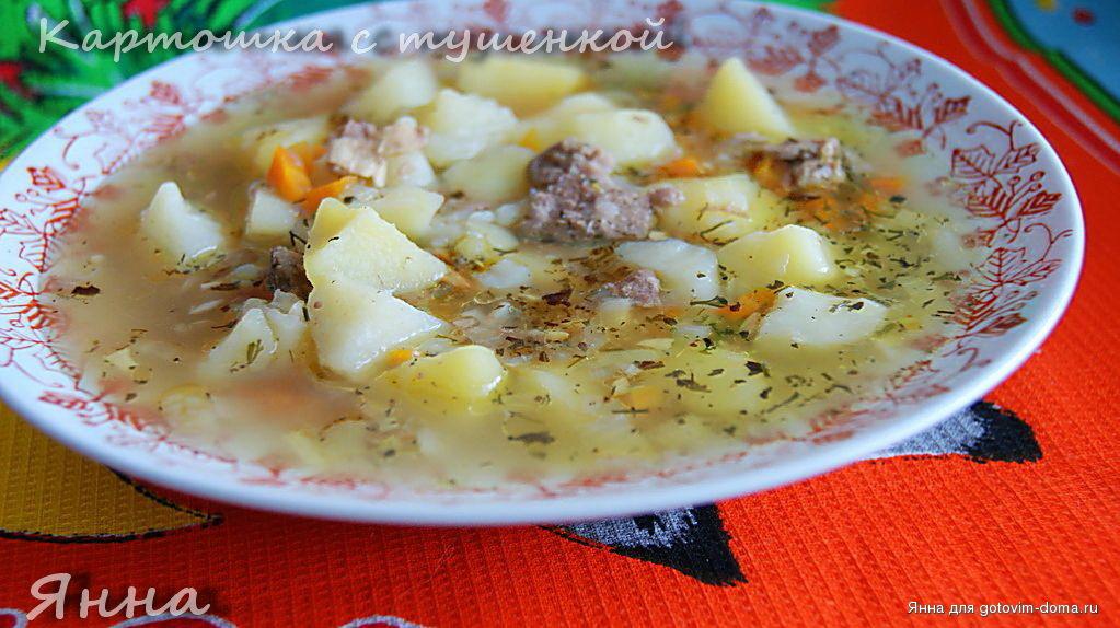 Вареная картошка с тушенкой рецепт