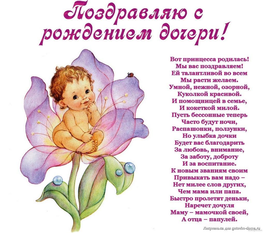 Красивые поздравления с рождением дочки для мамы