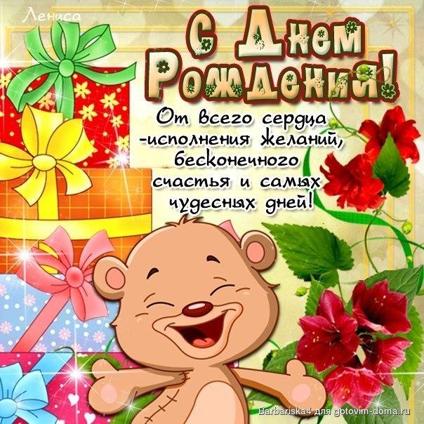 С днем рождения поздравления ребенку картинки поздравления с