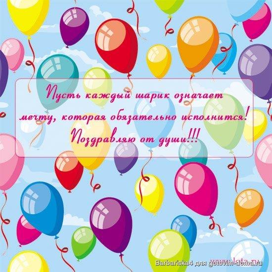 Поздравления с днем рождения нескольких человек