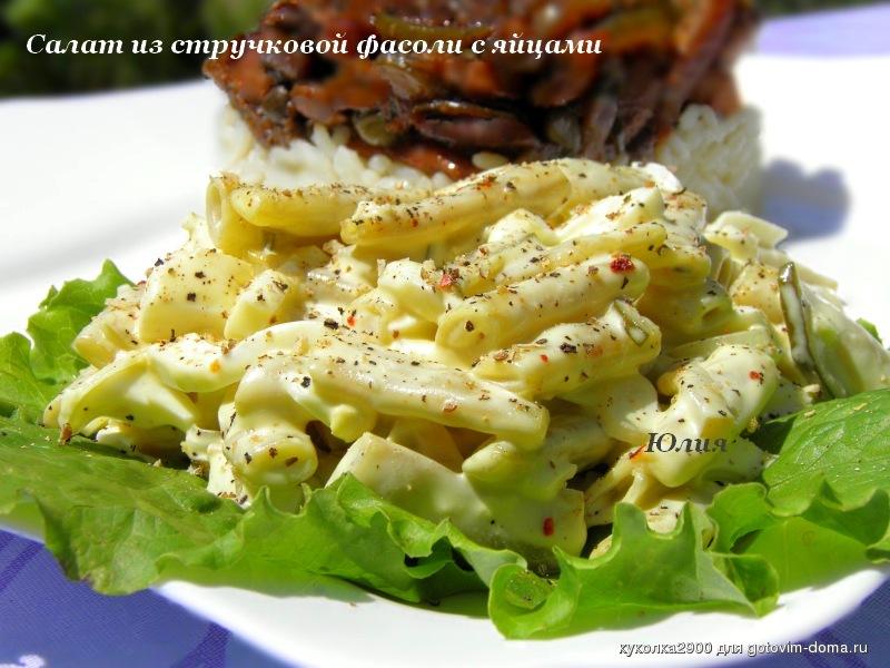 Салаты со стручковой фасолью и яйцом рецепты с