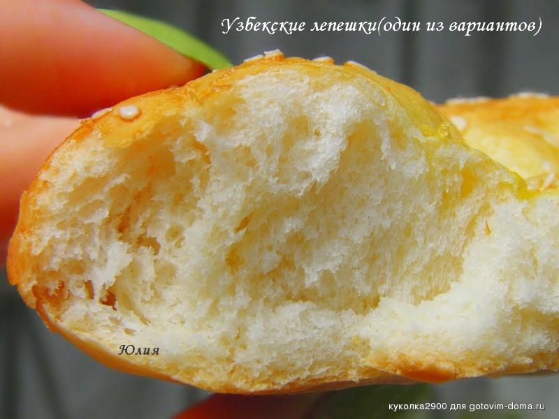 лепёшка узбекская рецепт с фото