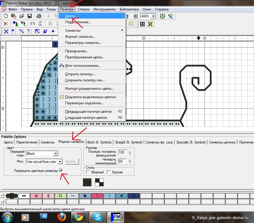 Все что нужно знать о Pattern Maker for cross stitch.