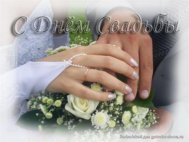 Фото поздравлений с свадьбой