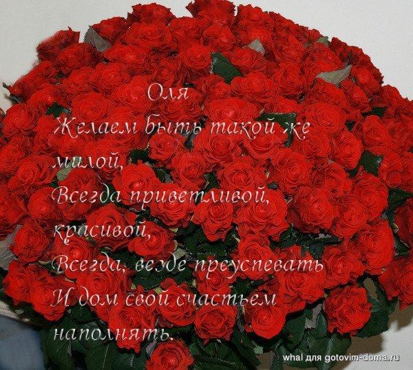 Ольга поздравление с днем рождения женщине