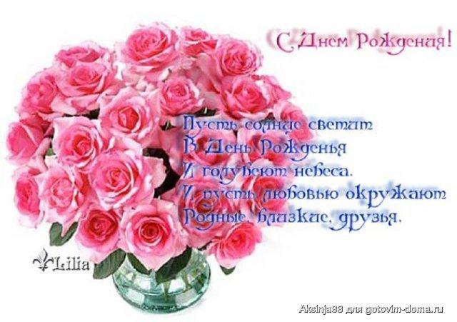 Поздравления с днем рождения стихами