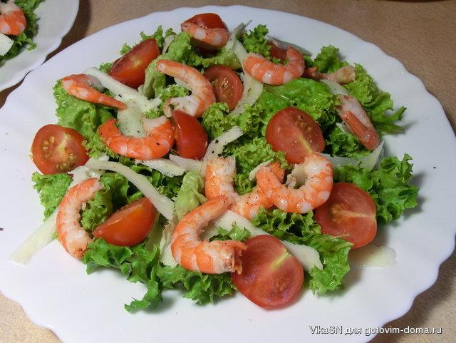 Рецепт салат цезарь с морепродуктами рецепт