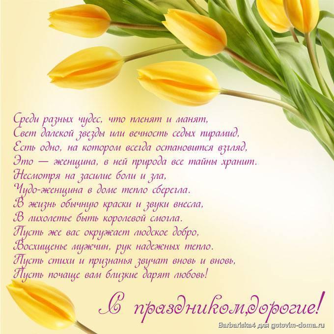 Душевные стихи с 8 марта