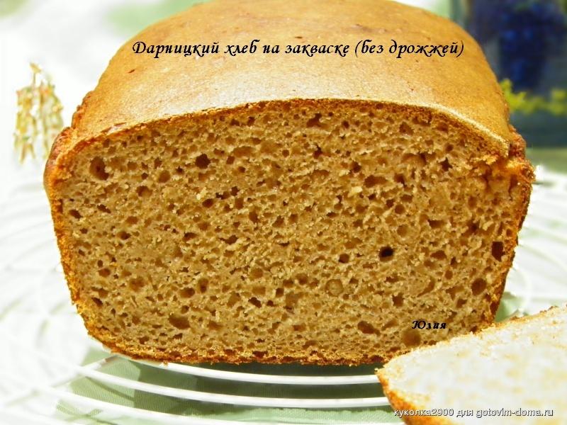 Как печь хлеб без дрожжей в домашних условиях в духовке