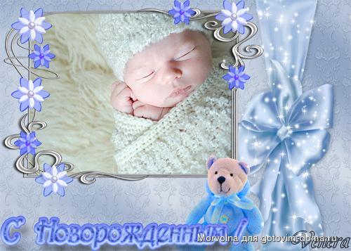 Картинка для поздравлений младенцу
