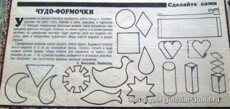 Формочки для печенья своими руками из пластиковых бутылок