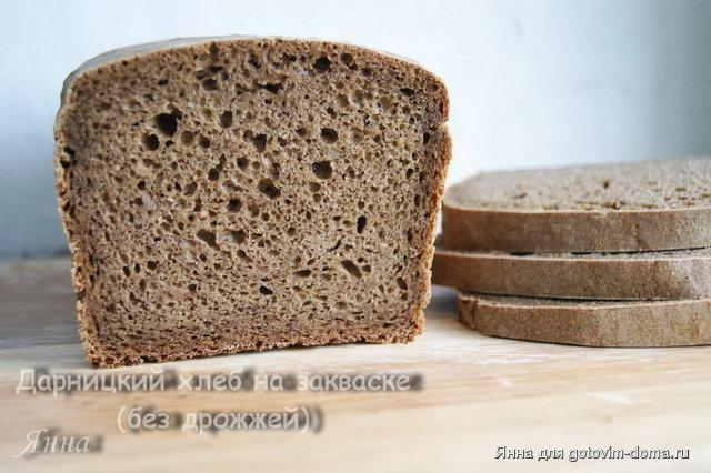 Хлеб дарницкий на закваске