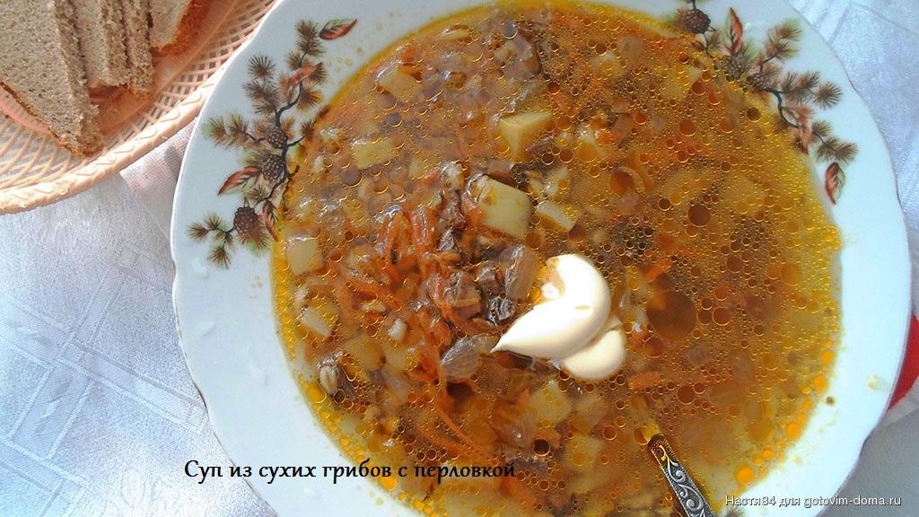 Суп из сушеных грибов с капустой рецепт
