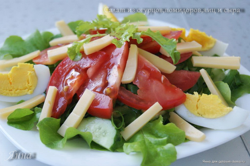 Салат из помидор огурцов и яиц рецепт с