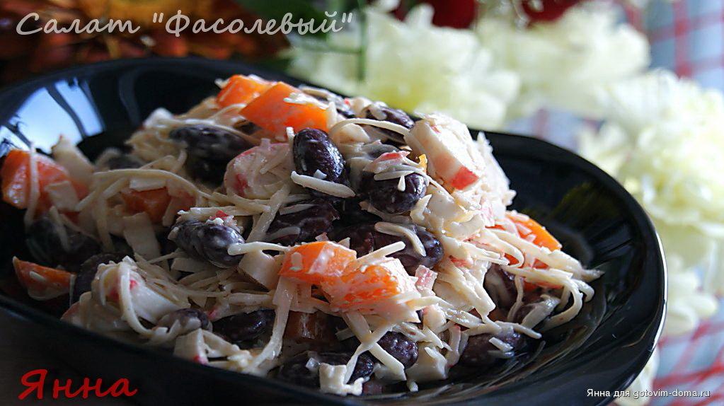 салат фасолевый с крабовыми палочками