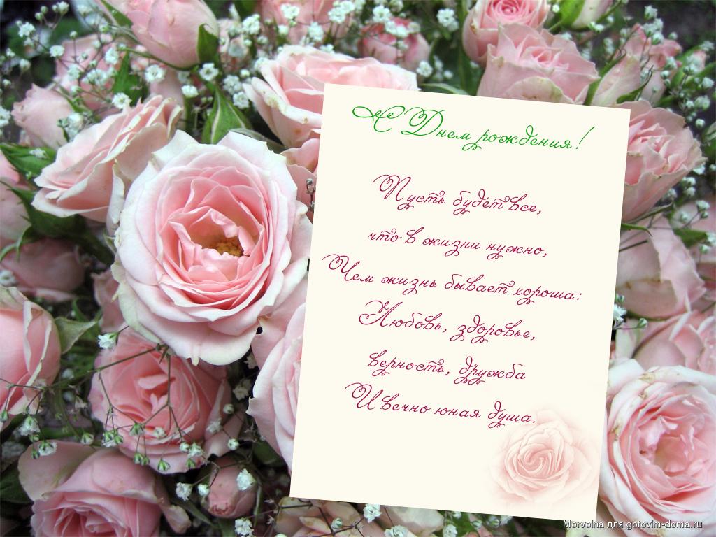Поздравления с днём рождения женщине с цветами