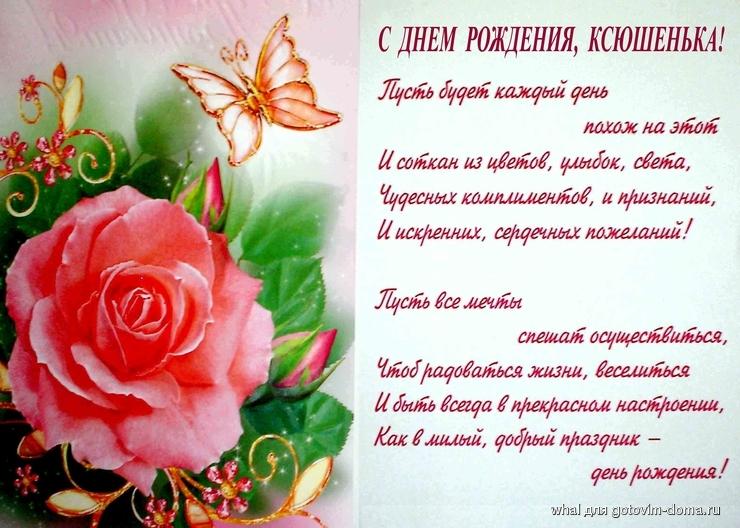 Поздравления оксане с днем рождения в стихах 28