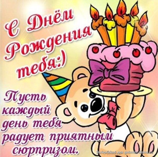 С днем рождения короткие поздравления подругу