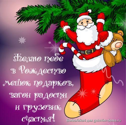 Сделать новогоднюю открытку своими руками на английском