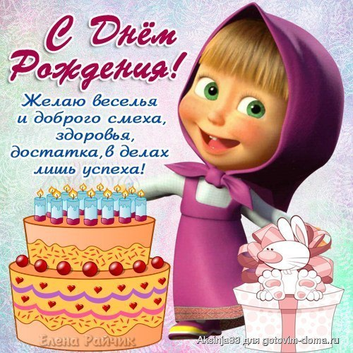 С днем рождения поздравления девочке маше