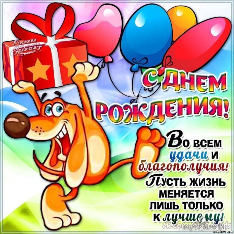 Скачать прикольные открытки поздравления с днем рождения
